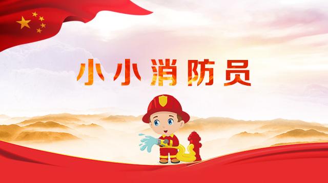 小小消防员【动画故事】【适合5~12】