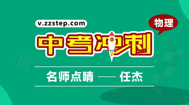 【临考28天】中考物理冲刺大串讲