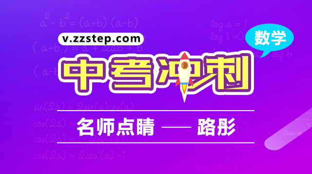 【临考28天】中考数学冲刺大串讲