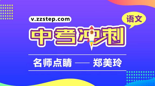 【临考28天】郑老师揭秘中考考点与抢分技巧