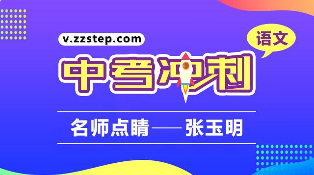 【临考28天】七节课让你在中考语文中拿高分