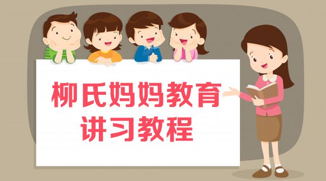 柳氏心理妈妈教育讲习教程大礼包OTO