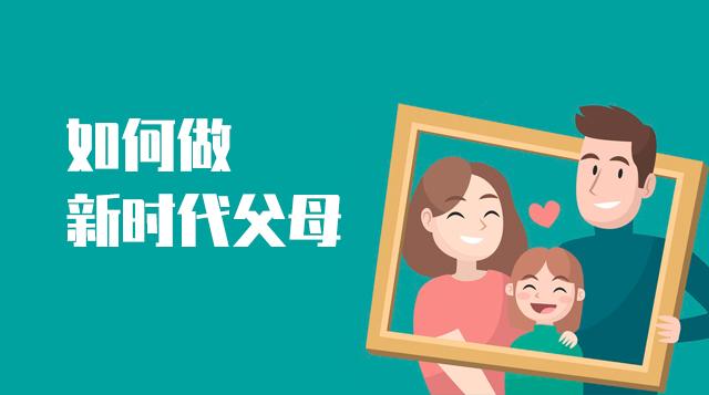 【特别推荐】如何做新时代父母(王海勇)OTO咨询每月仅限一个名额